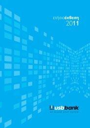 Ετήσια Έκθεση 2011 - USB Bank