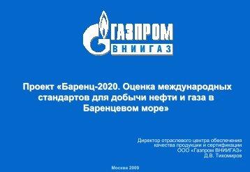 Проект «Баренц-2020. Оценка международных стандартов для ...