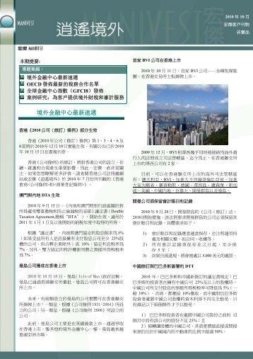 境外金融中心最新速遞 - Manivest Asia