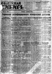 Германия ратифицировала локарнский договор. - Цифровая ...