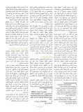 فلسطين - Social Watch - Page 2