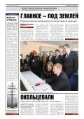 январь 2008 г. - ФСК ЕЭС - Page 2