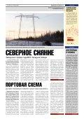 январь 2008 г. - ФСК ЕЭС - Page 3