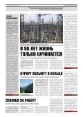 январь 2008 г. - ФСК ЕЭС - Page 4