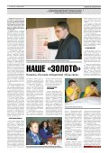 январь 2008 г. - ФСК ЕЭС - Page 5