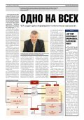 январь 2008 г. - ФСК ЕЭС - Page 6