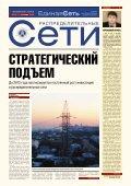 январь 2008 г. - ФСК ЕЭС - Page 7