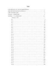 目录 - Free Bible Commentary
