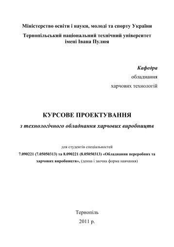 курсове проектування - ELARTU - Тернопільський національний ...