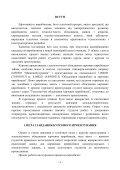 курсове проектування - ELARTU - Тернопільський національний ... - Page 3