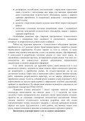 курсове проектування - ELARTU - Тернопільський національний ... - Page 4