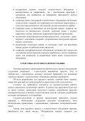 курсове проектування - ELARTU - Тернопільський національний ... - Page 5