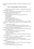 курсове проектування - ELARTU - Тернопільський національний ... - Page 6