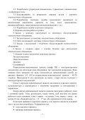 курсове проектування - ELARTU - Тернопільський національний ... - Page 7