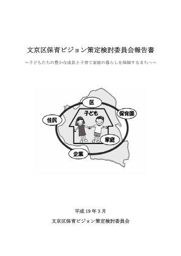 文京区保育ビジョン策定検討委員会報告書 - 文京区役所