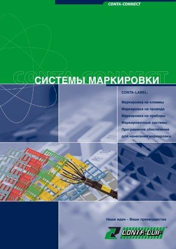 СИСТЕМЫ МАРКИРОВКИ - Elec.ru