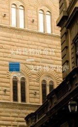 支持佛罗伦萨支持诗特洛奇宫 - Palazzo Strozzi