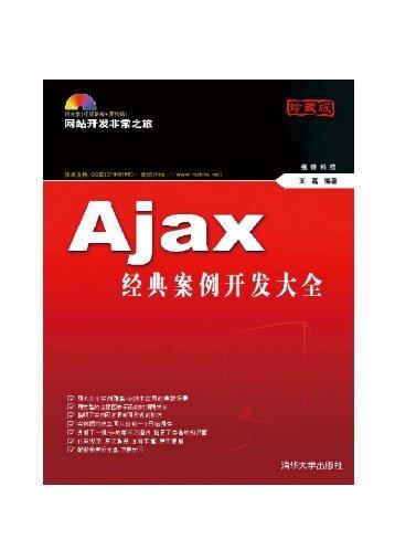 Ajax 经典案例开发大全
