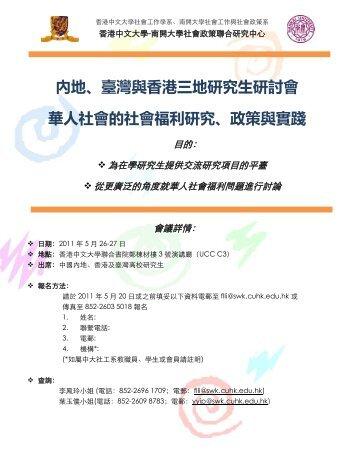 臺灣與香港三地研究生研討會華人社會的社會福利研究、政策與實踐