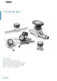 다이어프램 밸브 LD 시리즈 (MS-01-172;rev_5;ko-KR) - Swagelok