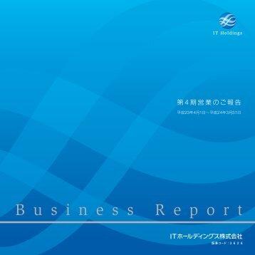 第 4 期営業のご報告 - ITホールディングス