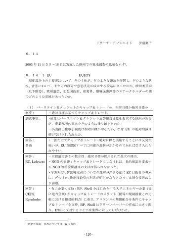 【排出権取引制度設計関連】