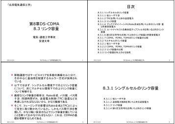 第8章DS-CDMA 8.3 リンク容量 目次 8.3.1 シングルセルのリンク容量