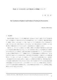 英語 /l/ の母音化と音声指導上の問題について - 東京成徳大学