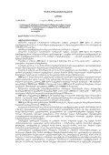 12 - საქართველოს უზენაესი სასამართლო - Page 6