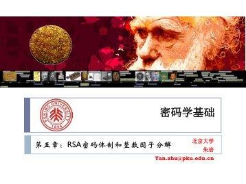 RSA密码体制