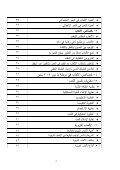 اﻷﻟﻌﺎب اﻟﺗرﺑوﯾﺔ - Page 7