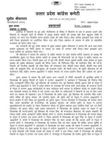 "mRrj izns""k dkaxzsl desVh - Uttar Pradesh Congress Committee"
