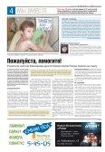 ЧИТАТЕЛИ «ГОРОДСКИХ ВЕСТЕЙ» ПОБИЛИ СВОЙ ЖЕ РЕКОРД! - Page 4
