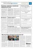 ЧИТАТЕЛИ «ГОРОДСКИХ ВЕСТЕЙ» ПОБИЛИ СВОЙ ЖЕ РЕКОРД! - Page 5