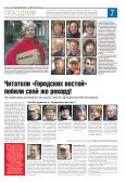 ЧИТАТЕЛИ «ГОРОДСКИХ ВЕСТЕЙ» ПОБИЛИ СВОЙ ЖЕ РЕКОРД! - Page 7