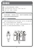 第八课真理之家 - Gospel Light Worldwide - Page 4