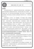 第八课真理之家 - Gospel Light Worldwide - Page 5