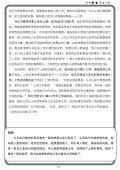 第八课真理之家 - Gospel Light Worldwide - Page 7