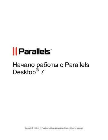 Начальное руководство по Parallels Desktop