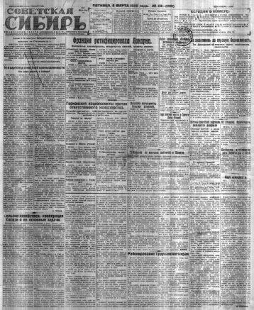 Франция ратифицировала Локарно.
