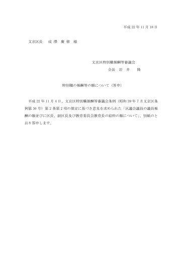 平成22年度特別職報酬等審議会答申 (PDFファイル184KB)