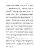 полный текст - Humus.ru - Page 7
