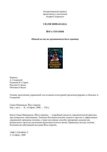 Авторизованный перевод, примечания и дополнения Андрея ...
