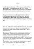 Авторизованный перевод, примечания и дополнения Андрея ... - Page 4