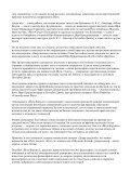 Авторизованный перевод, примечания и дополнения Андрея ... - Page 6