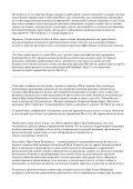 Авторизованный перевод, примечания и дополнения Андрея ... - Page 7