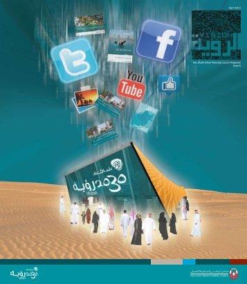 مجلة الرؤية عدد 6 - مجلس أبوظبي للتخطيط العمراني