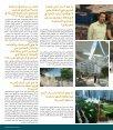 مجلة الرؤية عدد 6 - مجلس أبوظبي للتخطيط العمراني - Page 5