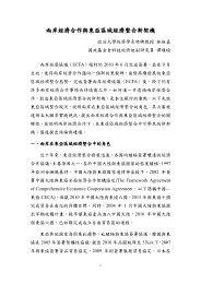 兩岸經濟合作與東亞區域經濟整合新契機 - 國家政策研究基金會