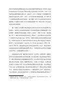 兩岸經濟合作與東亞區域經濟整合新契機 - 國家政策研究基金會 - Page 2